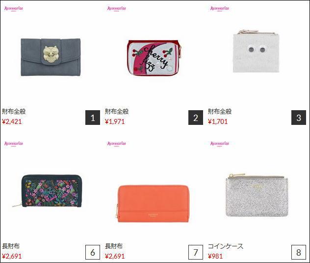 アクセサライズ【財布】