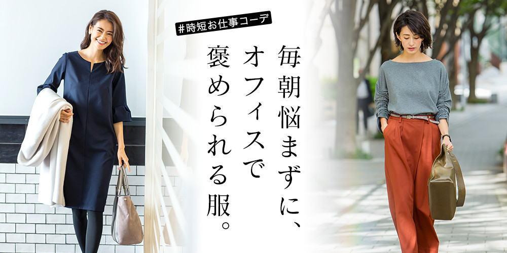 エディストクローゼット[感想口コミ]【30代ワーママの体型が綺麗に見える工夫が!】