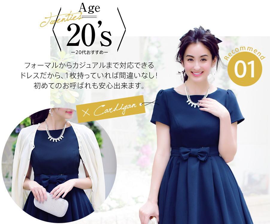 年代別【ドレス】コレクション|≪20代≫年代別ドレス厳選【3選】定番で着回しがきく
