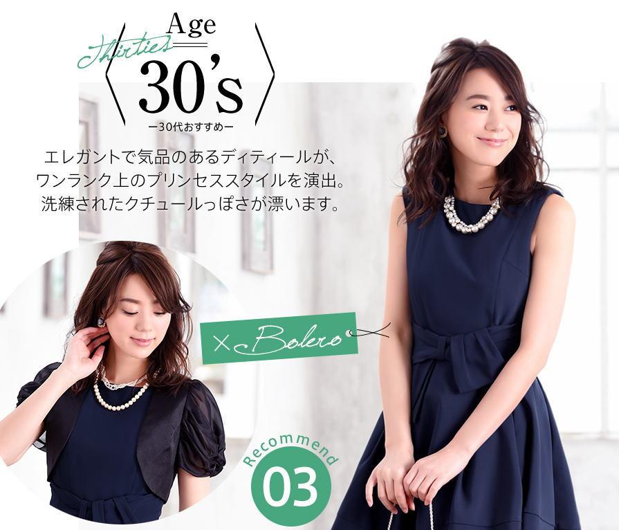 年代別【ドレス】コレクション|≪30代≫年代別ドレス厳選【3選】ワンランクアップの個性