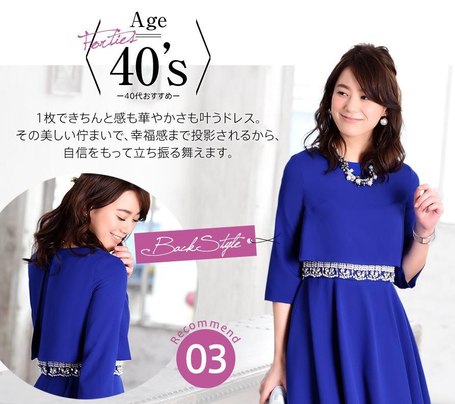 年代別【ドレス】コレクション|≪40代≫年代別ドレス厳選【3選】最高に魅せる高級感