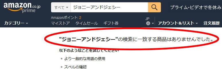 ジョニー&ジェシー【靴】「アマゾン」で売っているの?