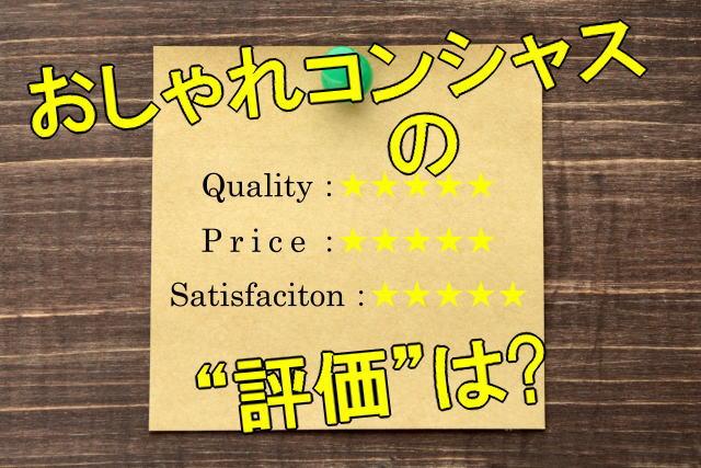 """おしゃれコンシャスの""""評価""""は、元ミスジャパンの社長の「原体験」で発見!"""