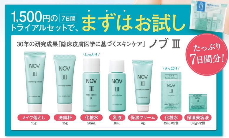 NOV3/ノブ3の口コミ&感想【1】みるみる肌が回復しました!