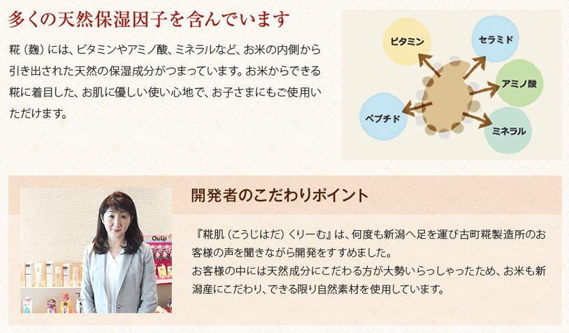 糀肌くりーむ[お試し]モニターセットが40代女性に大人気!今だけの【特別価格】はココ!