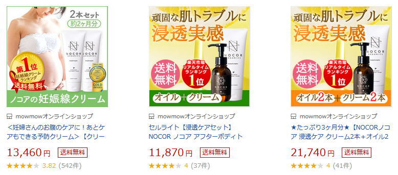 ノコア/NOCORは「楽天市場」で売ってる?