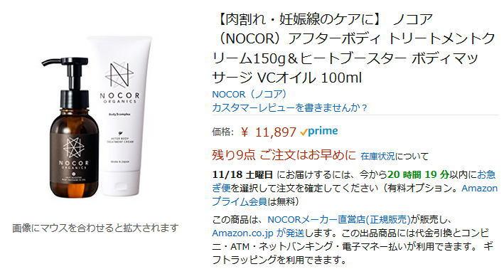 ノコア/NOCORは「アマゾン」で売ってる?