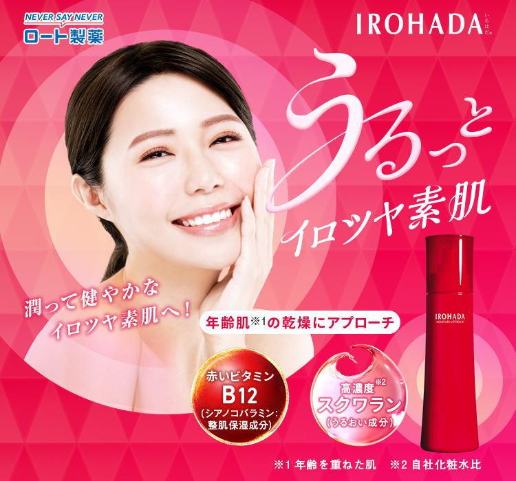 いろはだ化粧水[価格]|初回限定【980円】の激安価格はココ!今なら【送料無料】です。