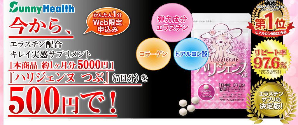 ハリジェンヌ【サプリ】口コミ効果とハリジェンヌつぶ【500円モニター】はコチラ!