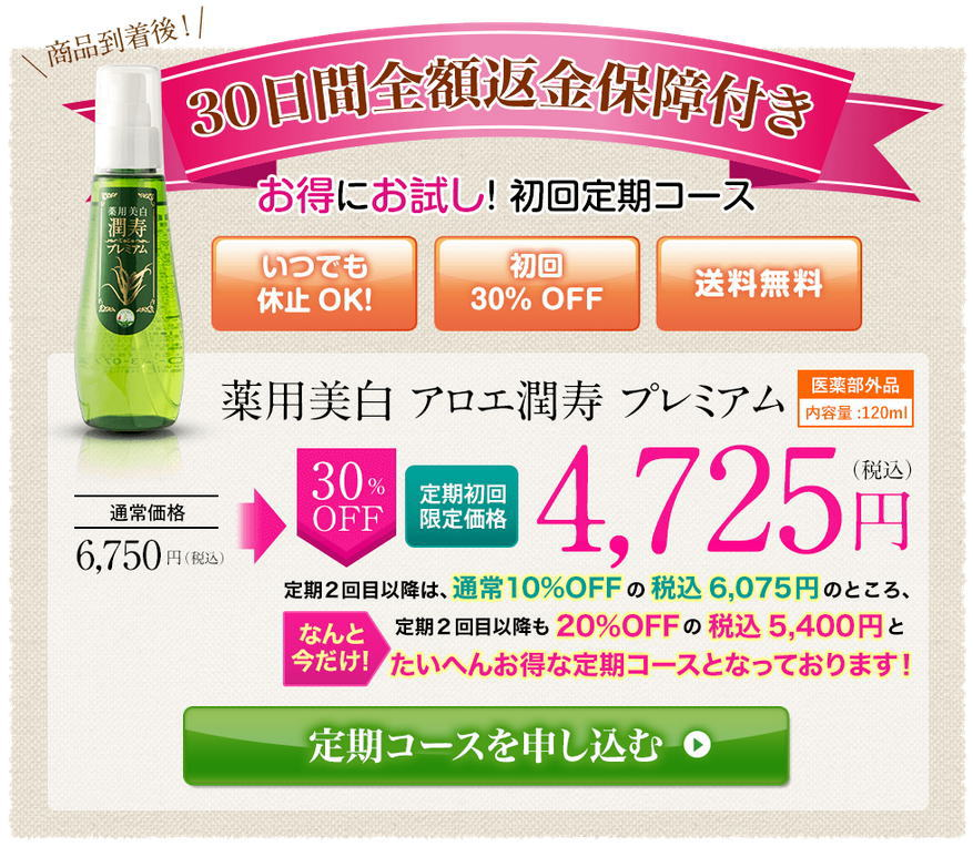 潤寿プレミアムの口コミ効果を暴露!公式通販サイト限定の定期初回「特別価格」がコレ!