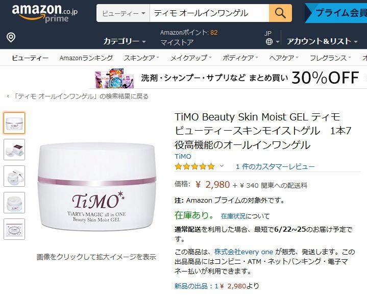 ティモ[オールインワンゲル]最安値がココ!楽天・アマゾンで価格比較すると・・・!