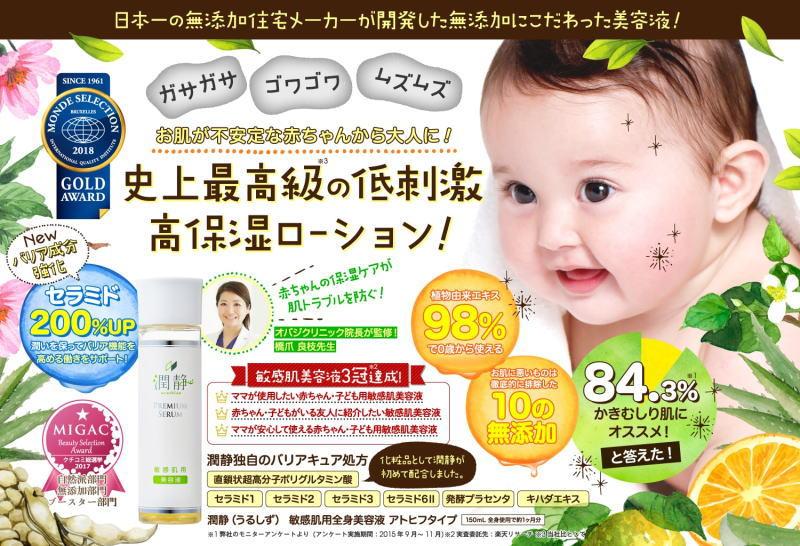潤静[口コミ効果]を暴露!子供と一緒に使える敏感肌用全身美容液