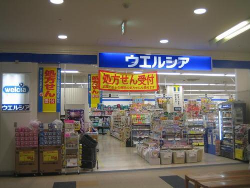 もぎたて生スムージー[店舗販売店]情報【3】ウェルシア