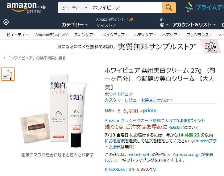 ホワイピュア[アマゾン]価格比較
