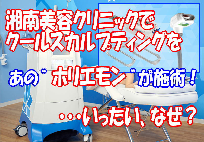 クールスカルプティングを湘南美容クリニックでホリエモンが施術・・・なぜ?【YouTube動画】