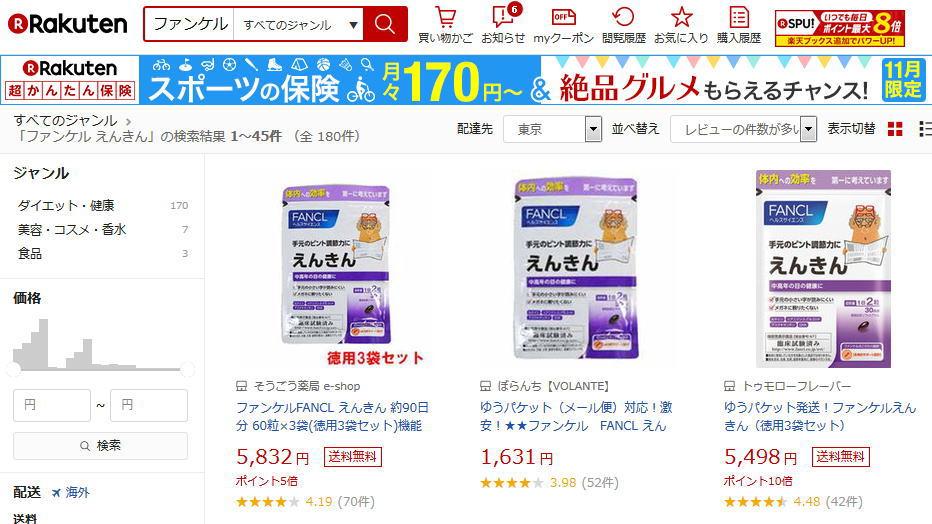 ファンケル【えんきん】お試し「特別価格」がコレ!「楽天市場」では・・・