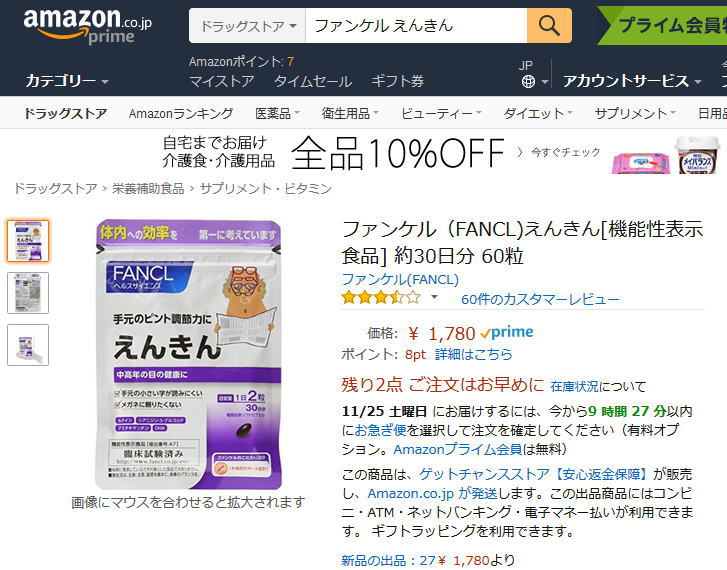 ファンケル【えんきん】お試し「特別価格」がコレ!「アマゾン」では・・・