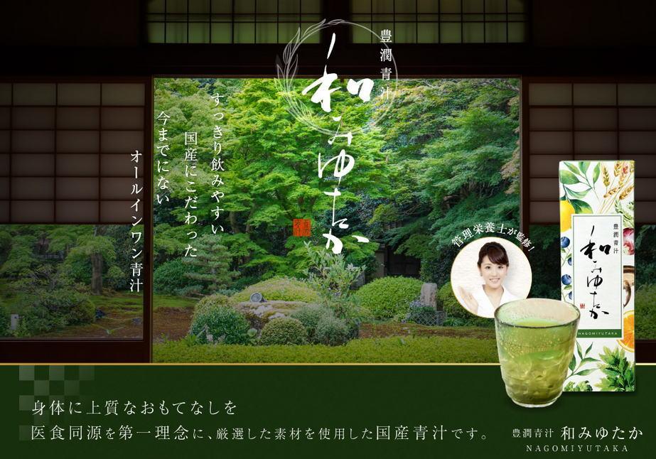 和みゆたか[口コミ]【豊潤青汁和みゆたか】が人気のワケとは!