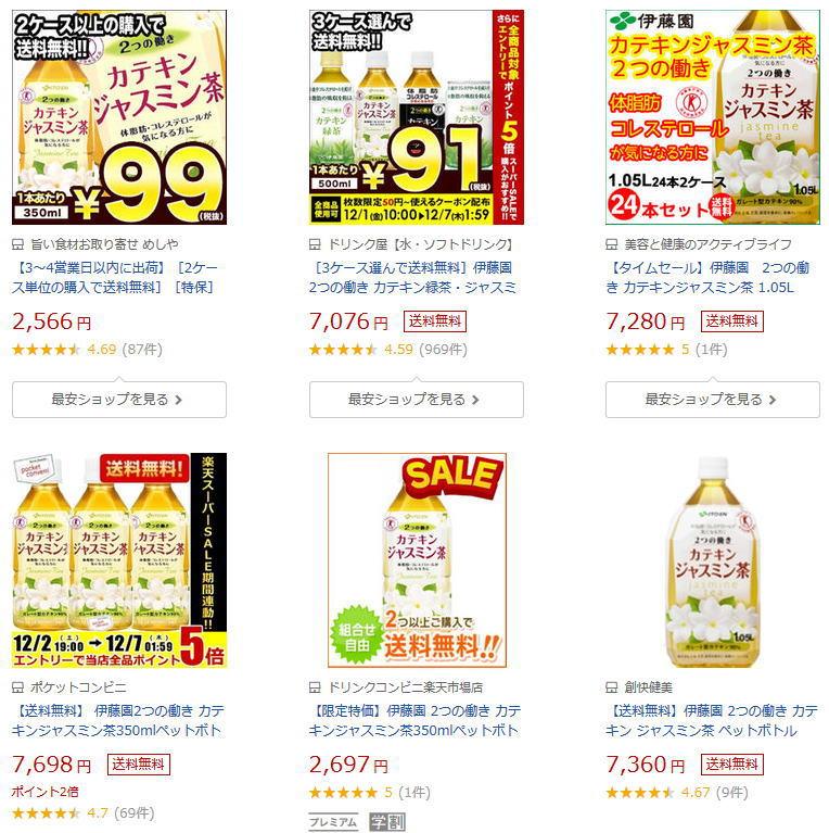 カテキンジャスミン茶の最安値と効果を暴露!「楽天市場」で販売しているの?