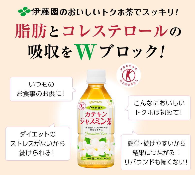 カテキンジャスミン茶の口コミ効果【2】体重も少し落ちる