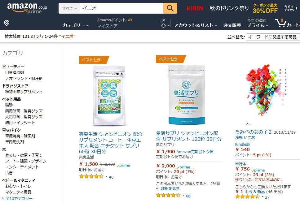 イニオ[楽天&アマゾン]最安値比較!公式の特別価格とどっちが安い!?