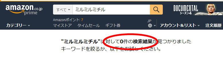ミルミルミチルは「アマゾン」で売っているの?