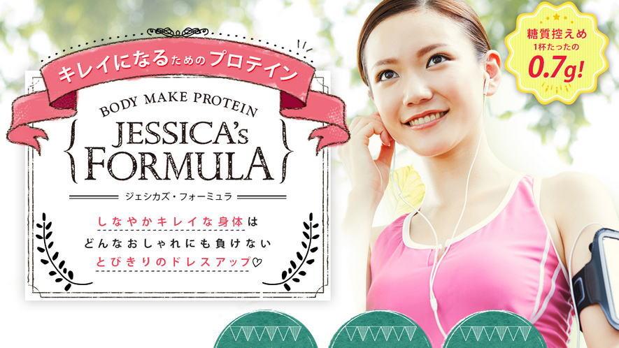 ジェシカズフォーミュラの口コミ評判と効果を暴露!100%大豆由来のソイプロテインがポイント!