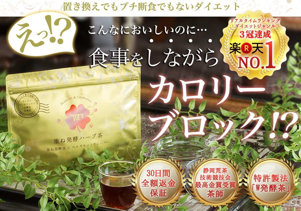 重ね発酵ハーブ茶[最安値]はココ[楽天&Amazon&公式]3大通販【価格比較】