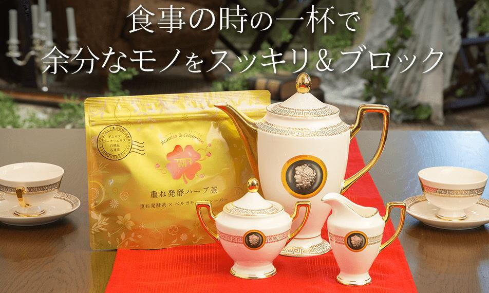 重ね発酵ハーブティーの口コミ&感想【1】甘いお菓子を欲しなくなる!