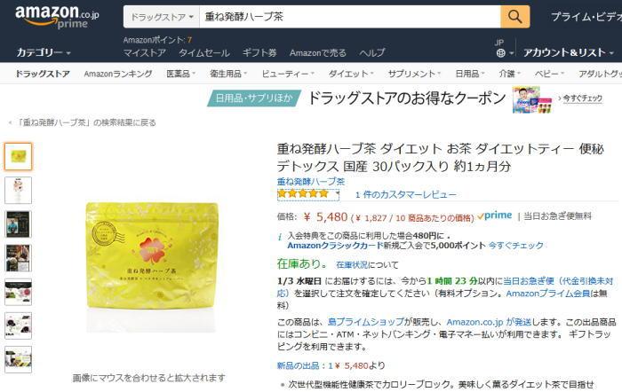 「アマゾン」で売っているの?重ね発酵ハーブ茶[最安値]はココ[楽天&Amazon&公式]3大通販【価格比較】