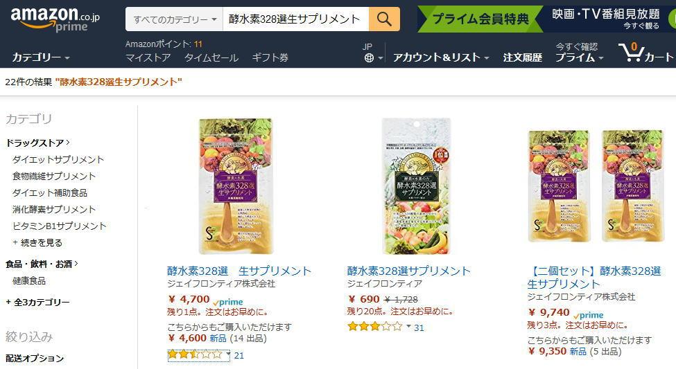 Amazonで酵水素328選生サプリメントは売っているの?