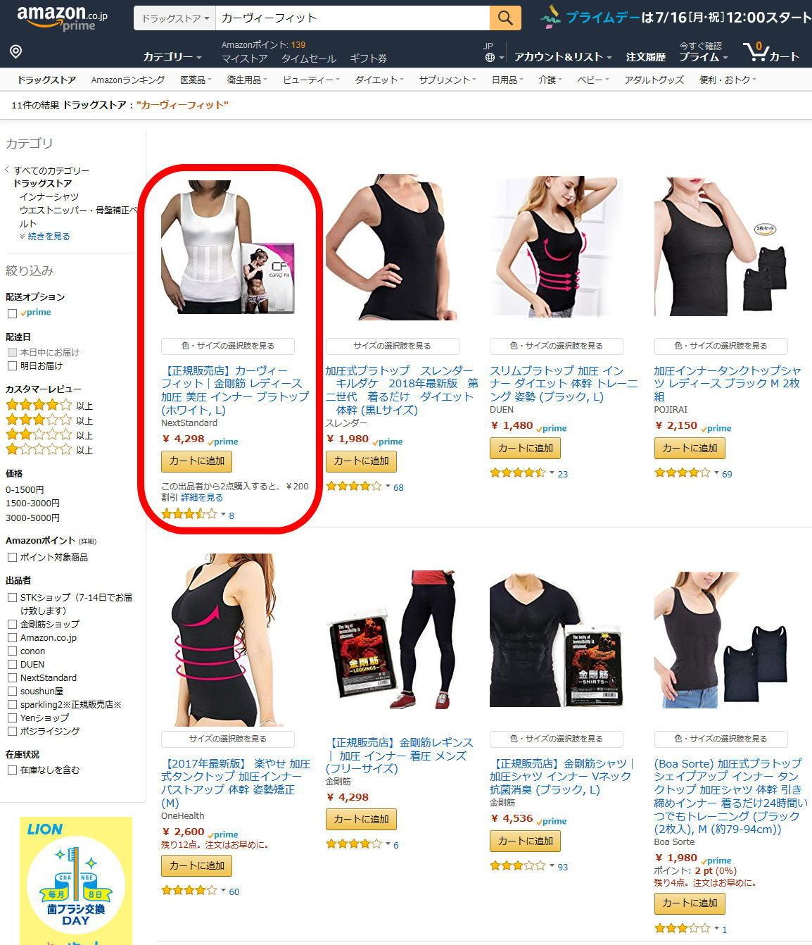 カーヴィーフィット[アマゾン][薬局]で徹底調査!価格比較してみると・・・。