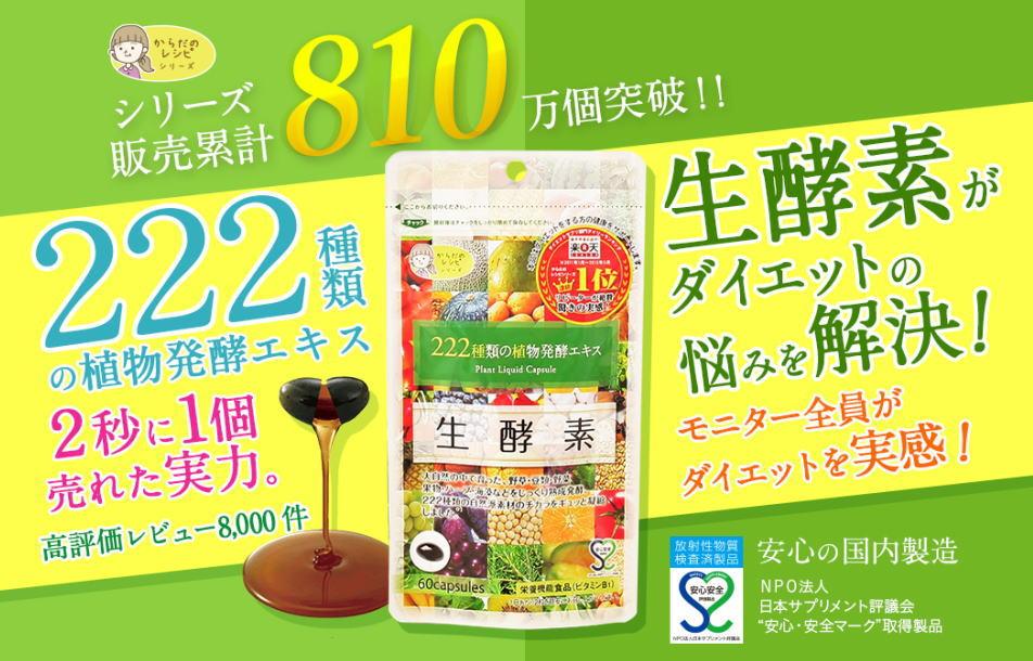 生酵素222[口コミ効果]を暴露!30代40代女性の3名がダイエットに成功!