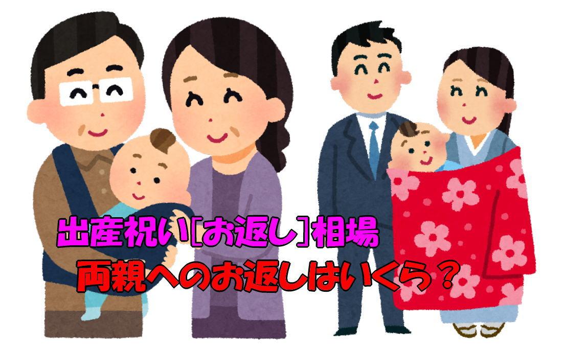 出産祝い[お返し]相場 親へのお返しはいくら?両親から高額な出産内祝いが!