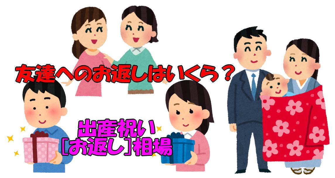 出産祝い[お返し]相場|友達のお返しはいくら?ママ友達や連名の場合はいくら?