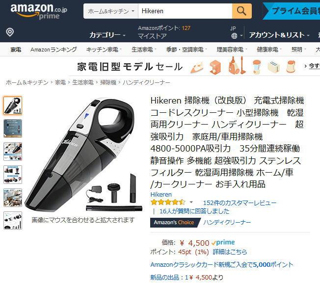 Hikeren[ハンディクリーナー掃除機]口コミ感想と最安値を調査!人気の秘密は3つのアタッチメント!