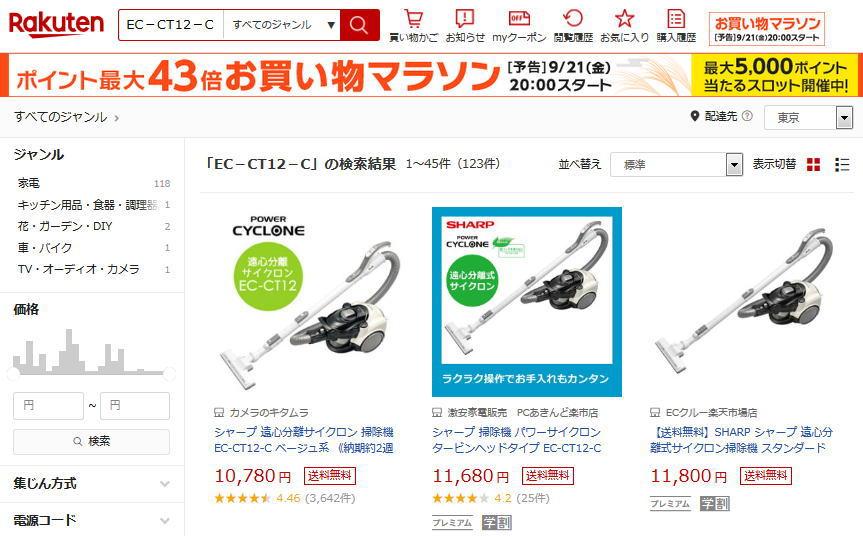 TC-E123SBK[口コミ感想]と最安値を暴露!ツインバード掃除機[TC-E123SBK]の人気の秘密とは!