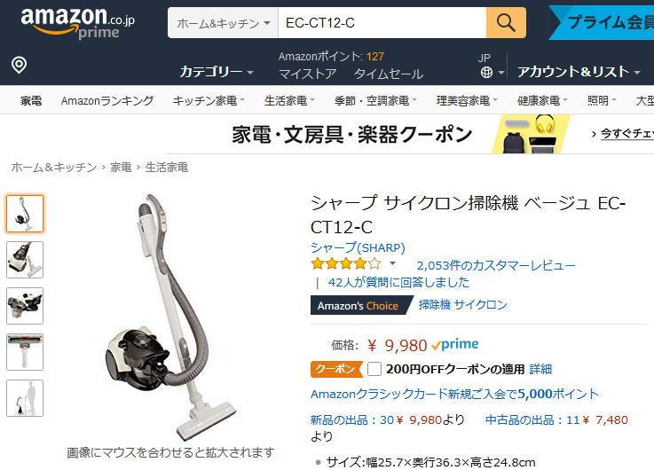 EC-CT12-C[評判と価格]最安値はココ!シャープサイクロン掃除機[EC-CT12-C]の人気の秘密とは!