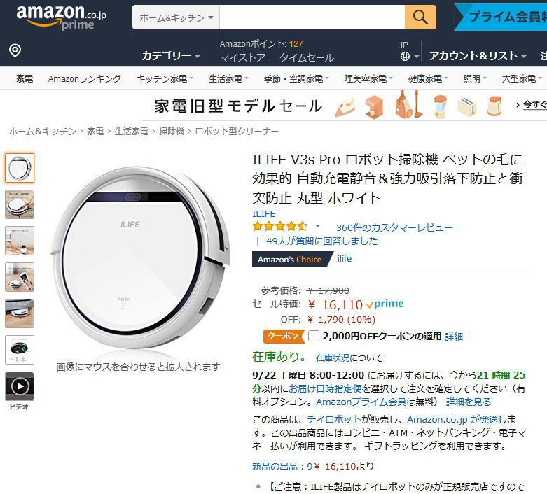 ILIFE V3s Pro[口コミ感想]&[価格比較]|[ILIFE V3s Pro]ロボット掃除機の人気の秘密とは!
