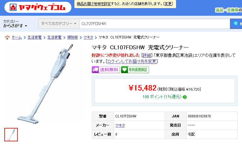 CL107FDSHW[アマゾン/楽天/ヨドバシ/ヤマダ電機]最安値【価格比較】マキタ充電式クリーナ