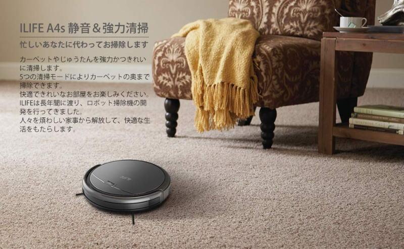 [ILIFE]ロボット掃除機でカーペットや絨毯に強いのが[ILIFE A4s]と言われる理由がコレ!