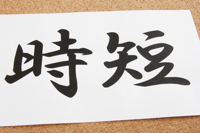 ワーママ[時短テク&時短術]お家できる時短アイテム厳選【7選】