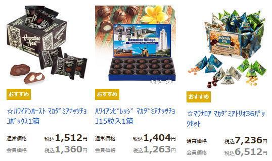 海外旅行【お土産】通販≪チョコレート≫厳選【8ヵ国】【ハワイ】のチョコレート!