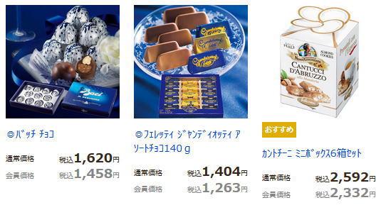 海外旅行【お土産】通販≪チョコレート≫厳選【8ヵ国】【イタリア】のチョコレート!