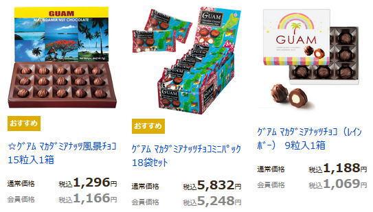 海外旅行【お土産】通販≪チョコレート≫厳選【8ヵ国】【グアム】のチョコレート!