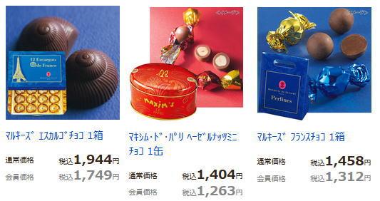 海外旅行【お土産】通販≪チョコレート≫厳選【8ヵ国】【フランス】のチョコレート!