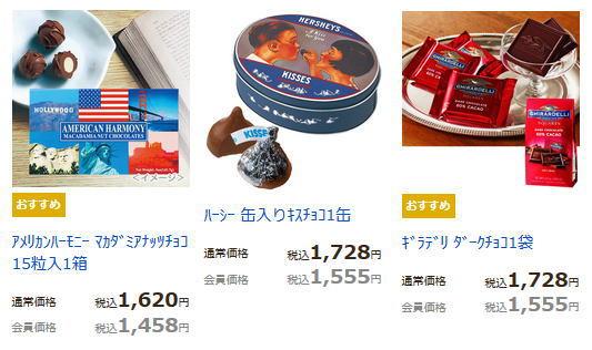 海外旅行【お土産】通販≪チョコレート≫厳選【8ヵ国】【アメリカ】のチョコレート!