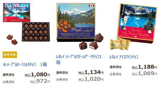 海外旅行【お土産】通販≪チョコレート≫厳選【8ヵ国】【カナダ】のチョコレート!