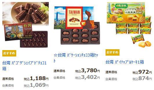 海外旅行【お土産】通販≪チョコレート≫厳選【8ヵ国】【台湾】のチョコレート!