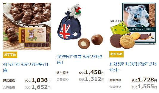 海外旅行【お土産】通販≪チョコレート≫厳選【5ヵ国】【オーストラリア】のチョコレート!